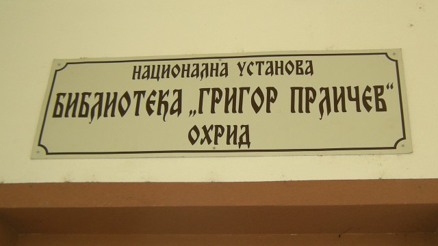 Biblioteka-Ohrid